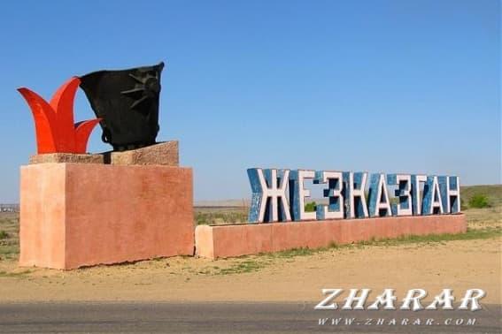 Сочинение: Мой любимый город Жезказган казакша Сочинение: Мой любимый город Жезказган на казахском языке
