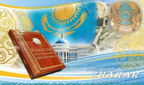 Поздравления ко дню конституции казахском языке фото 918