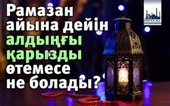 Рамазан айына дейін оразаның қарыз күндерін қашан өтеу керек? казакша Рамазан айына дейін оразаның қарыз күндерін қашан өтеу керек? на казахском языке