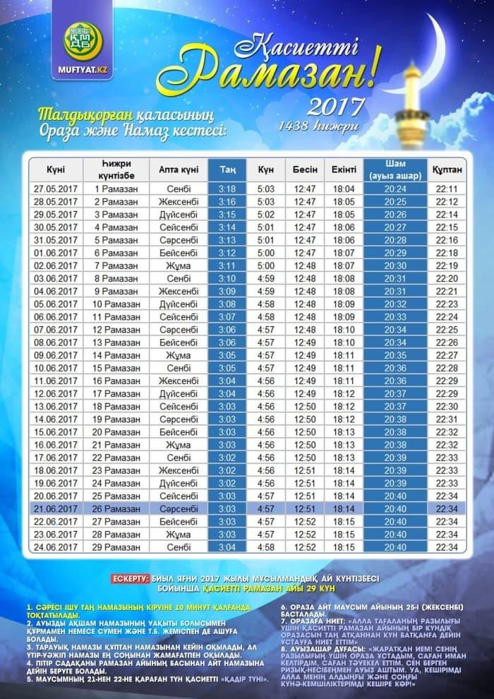 Месяц рамадан 2017. Расписание уразы и время намазов на 2017 г. хиджри 1438