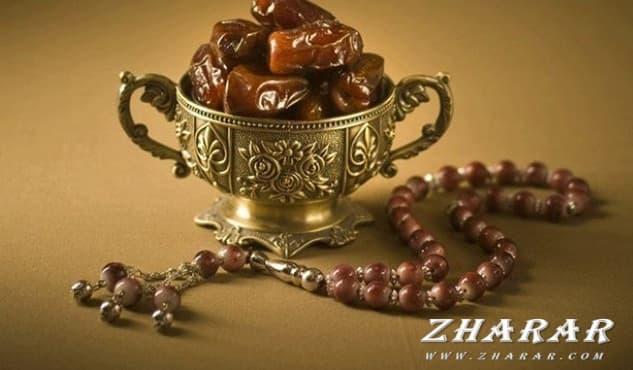 Рамазан айы. Ораза. Ауызашар (ифтар) берудің сауабы казакша Рамазан айы. Ораза. Ауызашар (ифтар) берудің сауабы на казахском языке