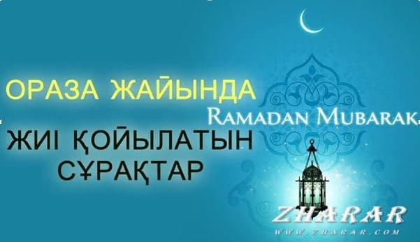 Рамазан айы. Оразаға қатысты сұрақ-жауаптар казакша Рамазан айы. Оразаға қатысты сұрақ-жауаптар на казахском языке