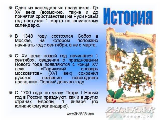 Презентация (слайд): Новый год қазақша презентация слайд, Презентация (слайд): Новый год казакша презентация слайд, Презентация (слайд): Новый год презентация слайд на казахском