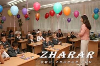 Открытый урок: 1 сентября - День знаний