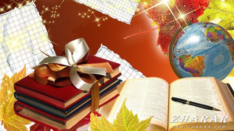 Поздравления и пожелания: 1 сентября - День знаний (sms) казакша Поздравления и пожелания: 1 сентября - День знаний (sms) на казахском языке