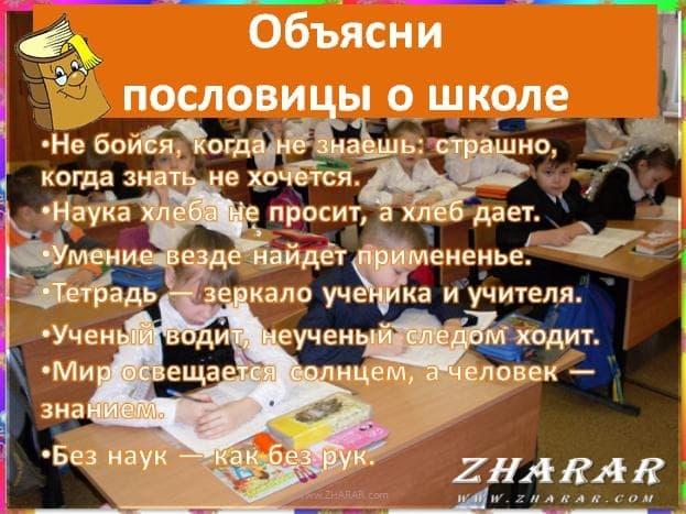 Презентация (слайд): 1 сентября - День знаний қазақша презентация слайд, Презентация (слайд): 1 сентября - День знаний казакша презентация слайд, Презентация (слайд): 1 сентября - День знаний презентация слайд на казахском