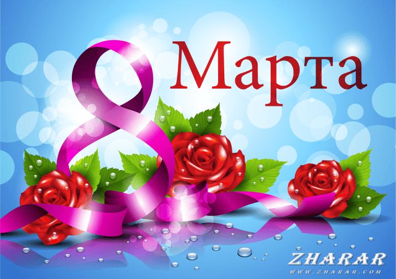 Сценарий: 8 Марта - Международный женский день казакша Сценарий: 8 Марта - Международный женский день на казахском языке