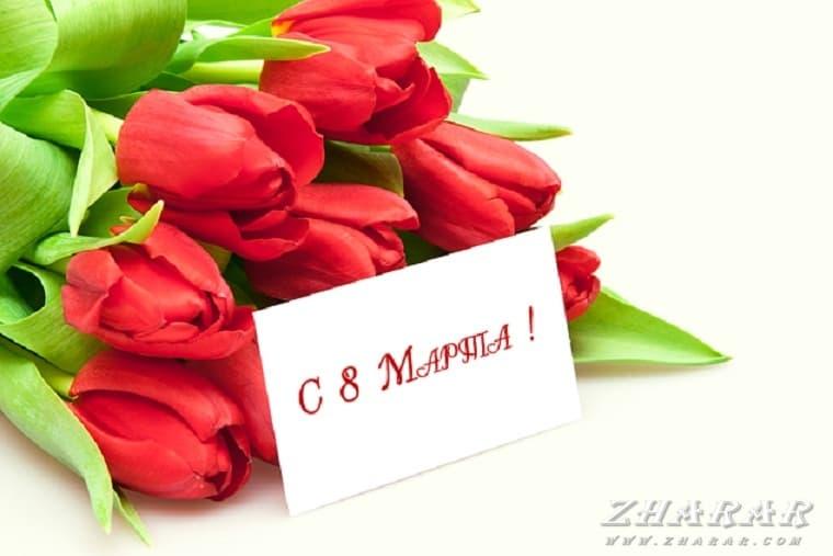 Классный час: 8 Марта - Международный женский день (Веселый день 8-е Марта) казакша Классный час: 8 Марта - Международный женский день (Веселый день 8-е Марта) на казахском языке
