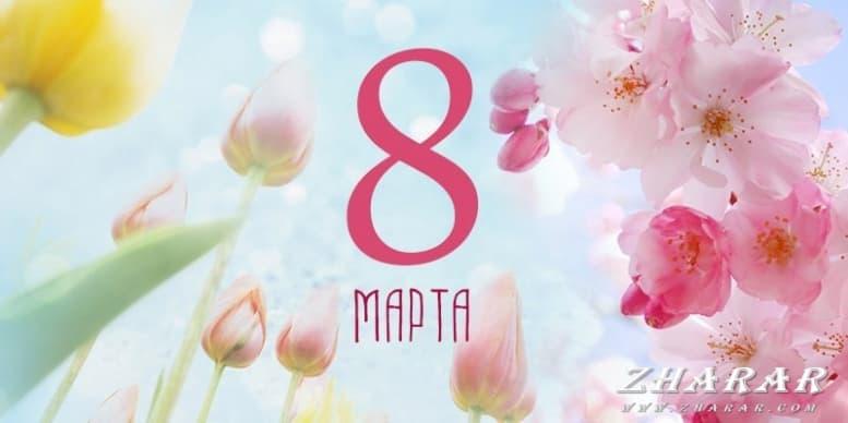 Открытый урок: 8 Марта - Международный женский день казакша Открытый урок: 8 Марта - Международный женский день на казахском языке