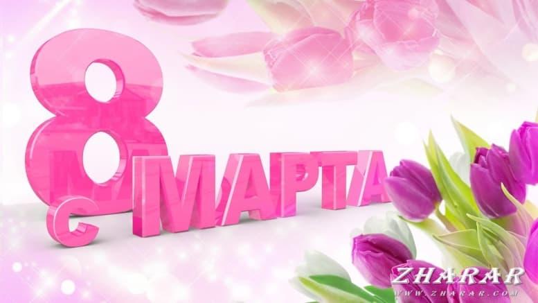 Детские стихи: 8 Марта - Международный женский день казакша Детские стихи: 8 Марта - Международный женский день на казахском языке