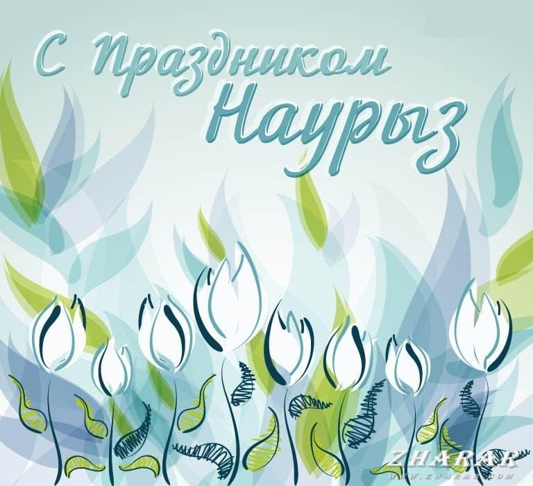 Открытый урок: 22 марта - праздник Наурыз (Здравствуй Наурыз) казакша Открытый урок: 22 марта - праздник Наурыз (Здравствуй Наурыз) на казахском языке