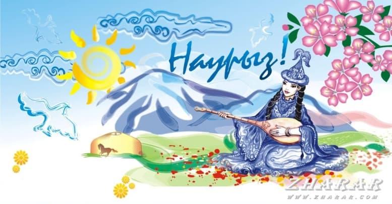 Реферат наурыз мейрамы на русском языке 2367