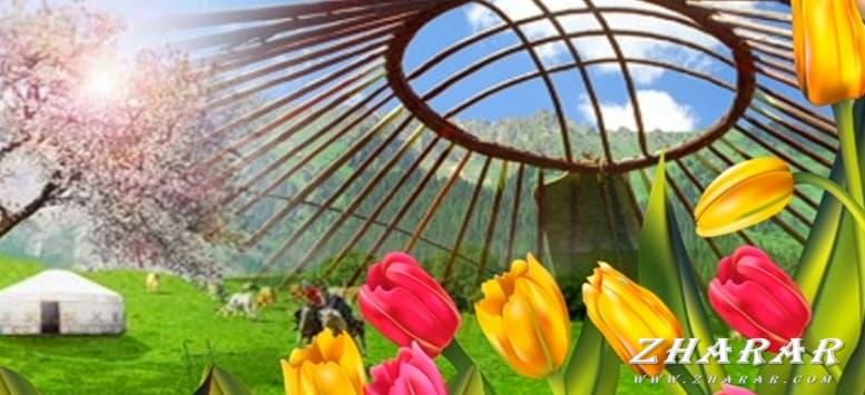 Классный час: 22 марта - праздник Наурыз (Наурыз мейрамы -праздник мира и добра) казакша Классный час: 22 марта - праздник Наурыз (Наурыз мейрамы -праздник мира и добра) на казахском языке