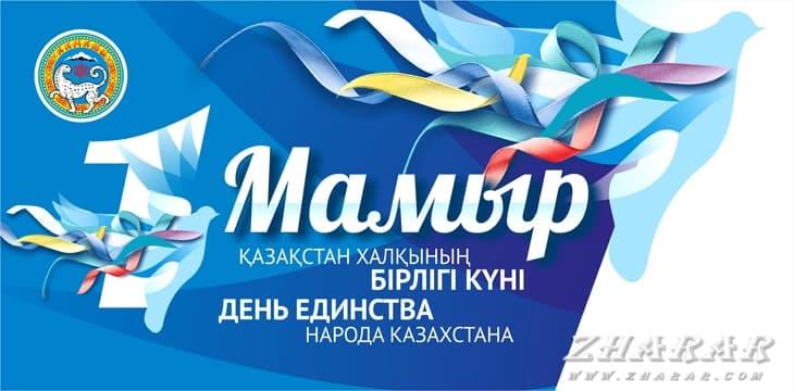 Классный час: 1 мая - День единства народов Казахстана (5 класс) казакша Классный час: 1 мая - День единства народов Казахстана (5 класс) на казахском языке