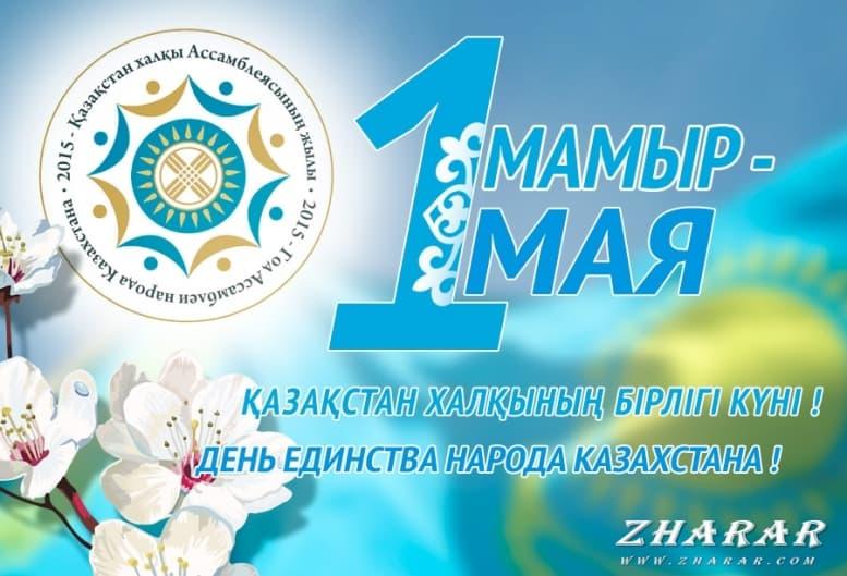 Классный час: 1 мая - День единства народов Казахстана казакша Классный час: 1 мая - День единства народов Казахстана на казахском языке