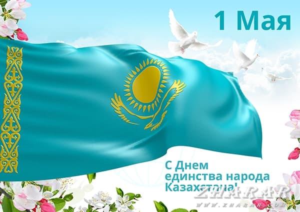 Сочинение: 1 мая - День единства народов Казахстана казакша Сочинение: 1 мая - День единства народов Казахстана на казахском языке