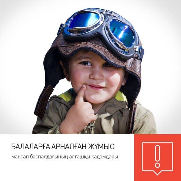 Балаларға арналған жұмыс: Мансап баспалдағының алғашқы қадамдары казакша Балаларға арналған жұмыс: Мансап баспалдағының алғашқы қадамдары на казахском языке