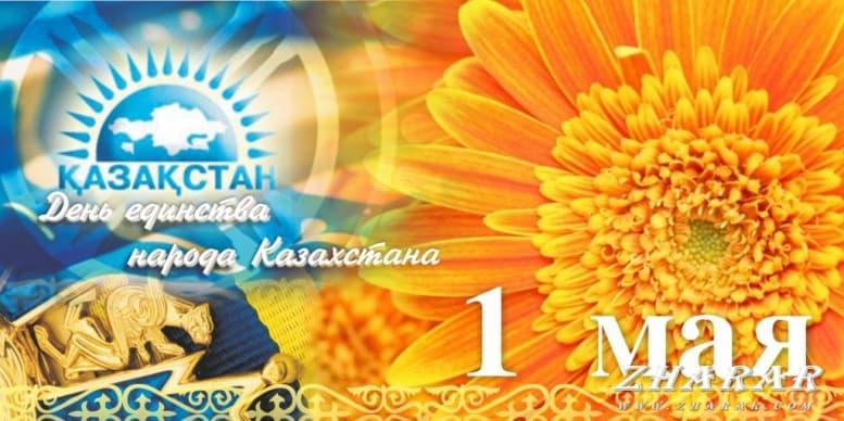 Реферат: 1 мая - День единства народов Казахстана казакша Реферат: 1 мая - День единства народов Казахстана на казахском языке
