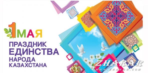 Стих: 1 мая - День единства народа Казахстана казакша Стих: 1 мая - День единства народа Казахстана на казахском языке