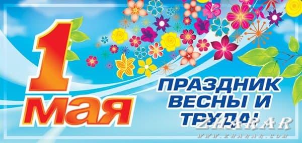 Стихи: 1 мая - Праздник весны и труда казакша Стихи: 1 мая - Праздник весны и труда на казахском языке