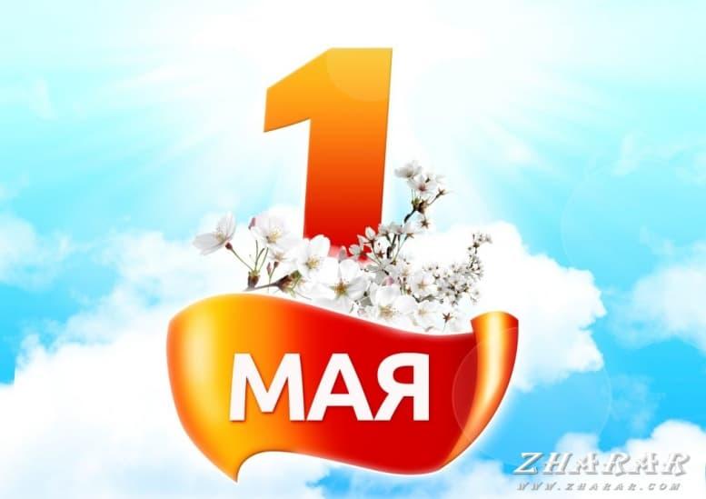Поздравления и пожелания: 1 мая - Праздник весны и труда казакша Поздравления и пожелания: 1 мая - Праздник весны и труда на казахском языке