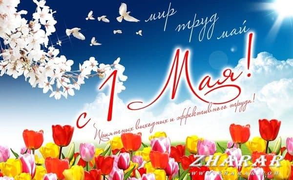 Сочинение: 1 мая - Праздник весны и труда казакша Сочинение: 1 мая - Праздник весны и труда на казахском языке