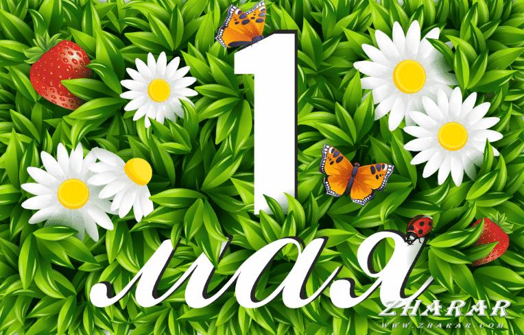 Детские стихи:  1 мая - Праздник весны и труда казакша Детские стихи:  1 мая - Праздник весны и труда на казахском языке