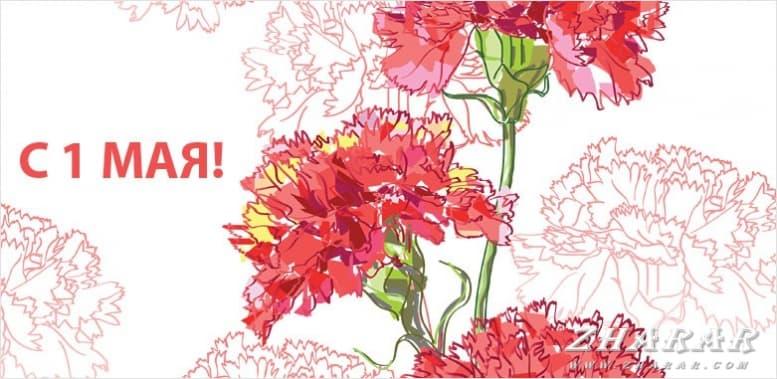 Реферат: 1 мая - Праздник весны и труда казакша Реферат: 1 мая - Праздник весны и труда на казахском языке