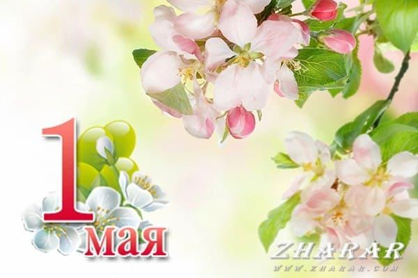 Эссе: 1 мая - Праздник весны и труда казакша Эссе: 1 мая - Праздник весны и труда на казахском языке