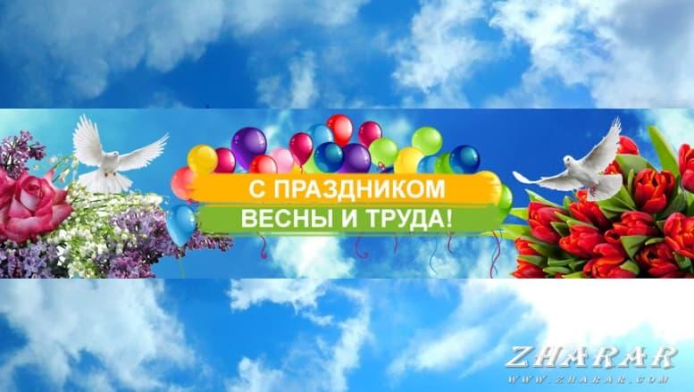 Классный час: 1 мая - Праздник весны и труда (2 класс) казакша Классный час: 1 мая - Праздник весны и труда (2 класс) на казахском языке