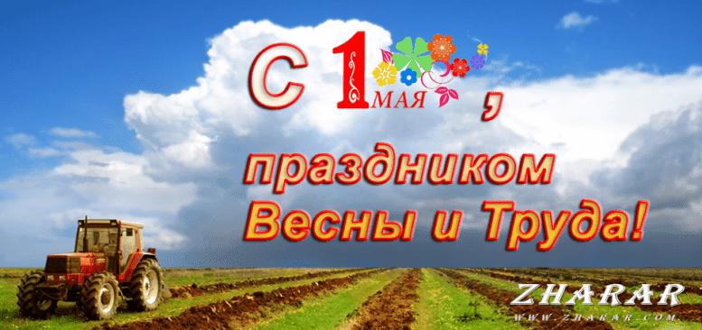 Классный час: 1 мая - Праздник весны и труда казакша Классный час: 1 мая - Праздник весны и труда на казахском языке