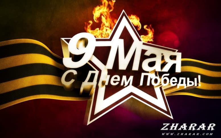 Открытый урок: 9 мая - День победы казакша Открытый урок: 9 мая - День победы на казахском языке