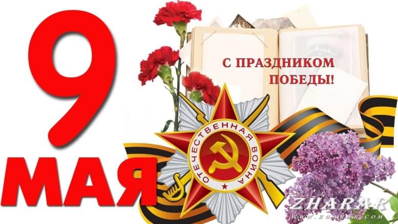 Сценарий: 9 мая - День победы (Мы не забудем Вас, Герои) казакша Сценарий: 9 мая - День победы (Мы не забудем Вас, Герои) на казахском языке