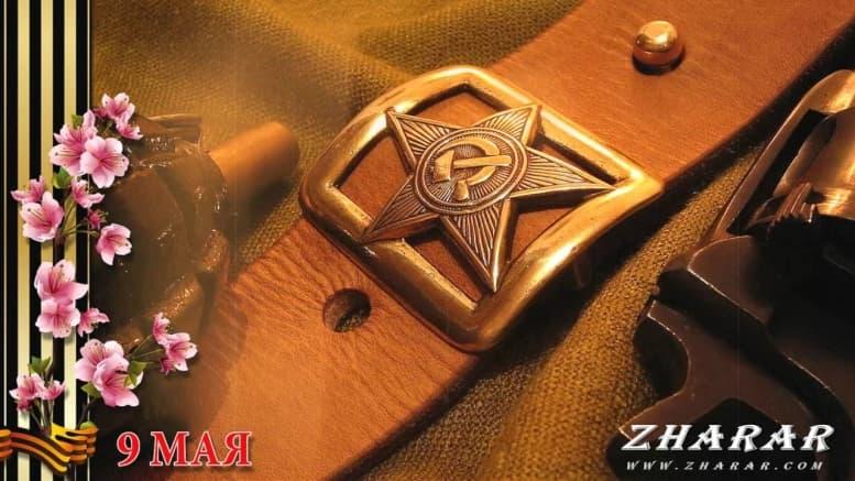 Поздравления и пожелания: 9 мая - День победы казакша Поздравления и пожелания: 9 мая - День победы на казахском языке