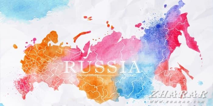 Реферат: Россия — родина моя казакша Реферат: Россия — родина моя на казахском языке