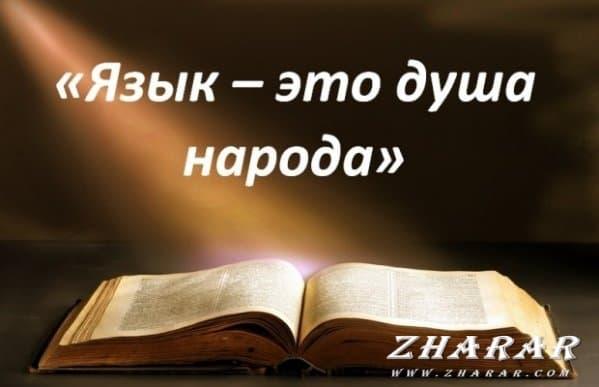 Стихи: Родной язык казакша Стихи: Родной язык на казахском языке