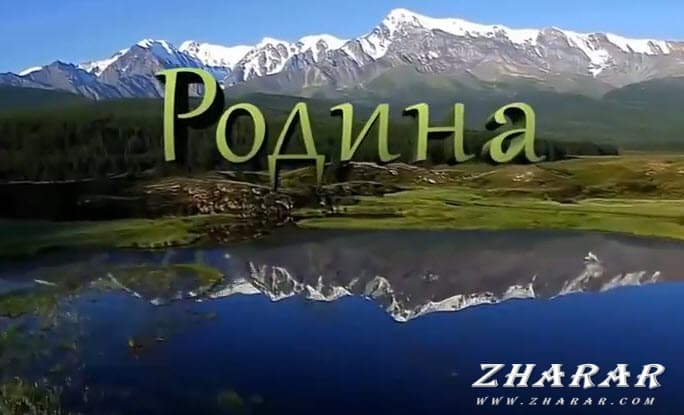 Стихи: Родина казакша Стихи: Родина на казахском языке