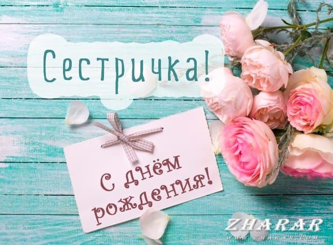 Поздравления и пожелания: День рождения (сестре) казакша Поздравления и пожелания: День рождения (сестре) на казахском языке