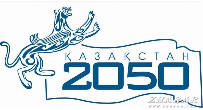 Қазақша сценарий: «Қазақстан 2050» стратегиясы - Бір ел , бір халық , бір тағдыр казакша Қазақша сценарий: «Қазақстан 2050» стратегиясы - Бір ел , бір халық , бір тағдыр на казахском языке