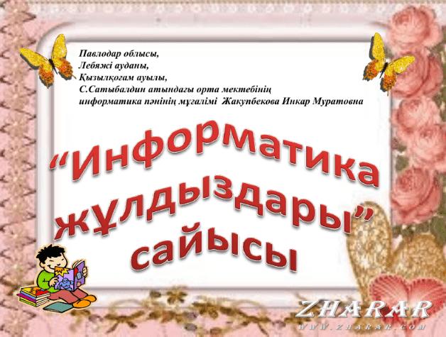 Қазақша ашық сабақ: Информатика жұлдыздары (презентация) казакша Қазақша ашық сабақ: Информатика жұлдыздары (презентация) на казахском языке