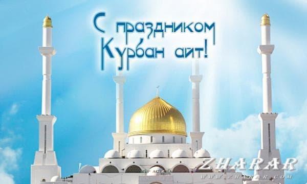 Как и когда в Казахстане отмечается праздник Курбан Айт в 2017 году казакша Как и когда в Казахстане отмечается праздник Курбан Айт в 2017 году на казахском языке