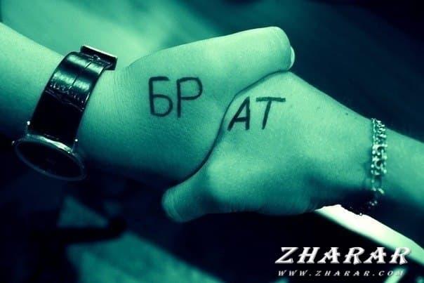 Поздравления и пожелания: День рождения (брат) казакша Поздравления и пожелания: День рождения (брат) на казахском языке