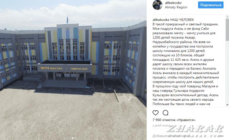 Тасмағамбетовтің қызы Алматыда 1200 орындық мектеп - гимназия ашты