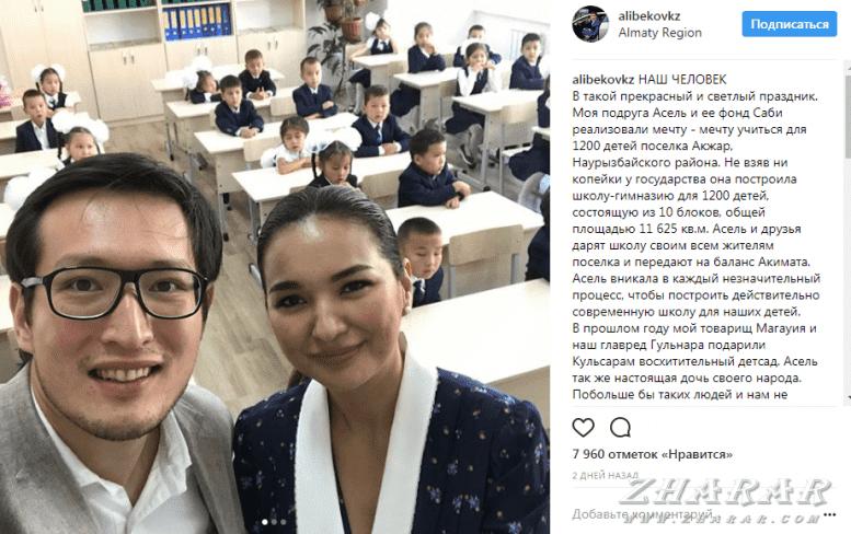 Тасмағамбетовтің қызы Алматыда 1200 орындық мектеп - гимназия ашты казакша Тасмағамбетовтің қызы Алматыда 1200 орындық мектеп - гимназия ашты на казахском языке