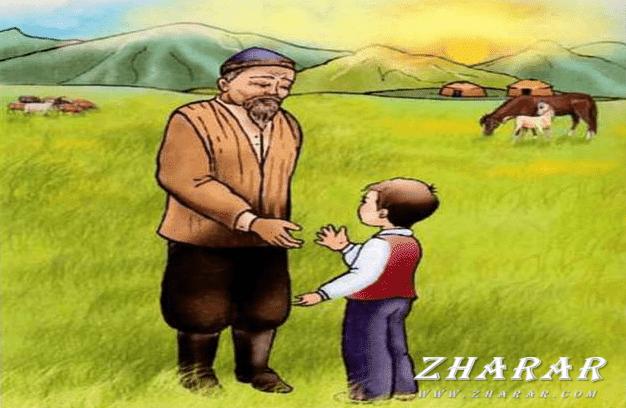 Қазақша шығарма: Ата, Менің атам казакша Қазақша шығарма: Ата, Менің атам на казахском языке