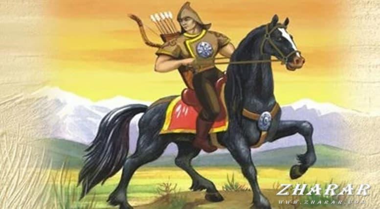 Қазақша шығарма: Қамбар батыр казакша Қазақша шығарма: Қамбар батыр на казахском языке
