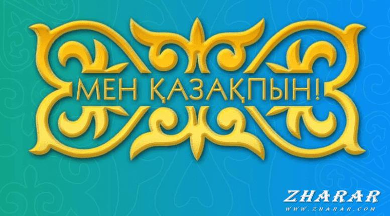 Қазақша өлең: Қазақпын казакша Қазақша өлең: Қазақпын на казахском языке