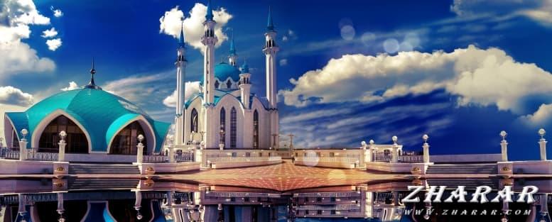 Стихи: Город Казань (столица Республики Татарстан) казакша Стихи: Город Казань (столица Республики Татарстан) на казахском языке