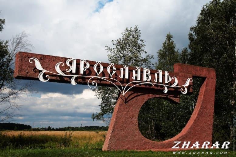 Стихи: Город Ярославль казакша Стихи: Город Ярославль на казахском языке