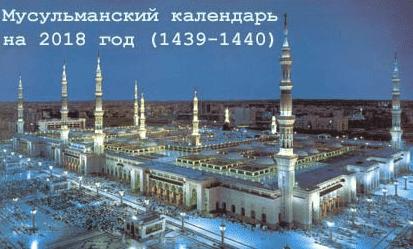 Календарь мусульманских праздников на 2018 год
